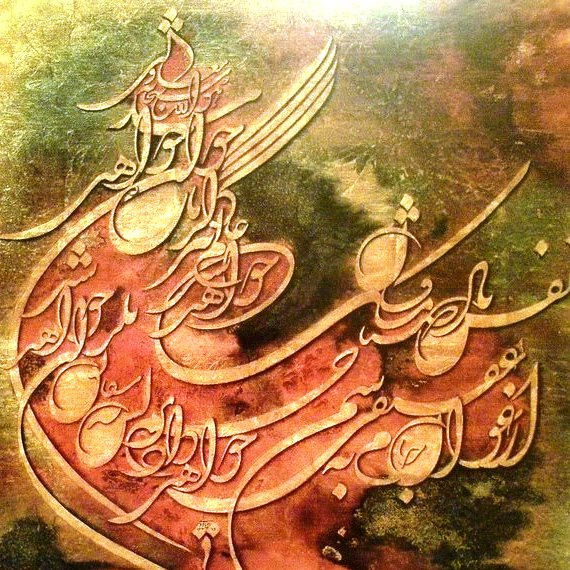 Calligraphic rendering of a couple of famous verses by Hafez