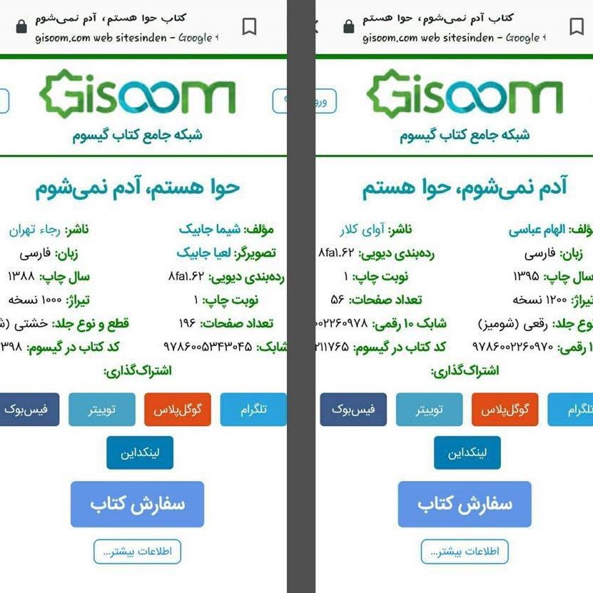 380fc2e0e Evidence of rampant literary theft in Iran (Web-store screen shots) ...