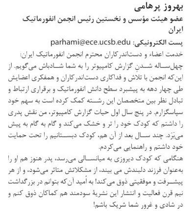 Behrooz Parhami