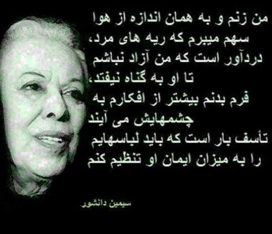 Meme: Quote on women's freedom from Simin Daneshvar