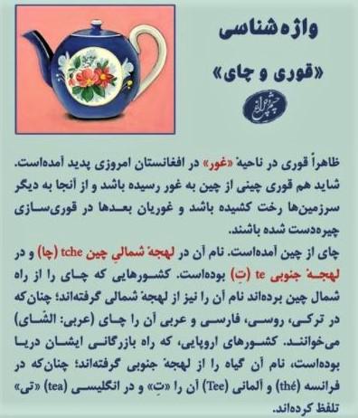 The origins of the Persian words 'ghoori' (tea-pot) and 'chai' (tea)