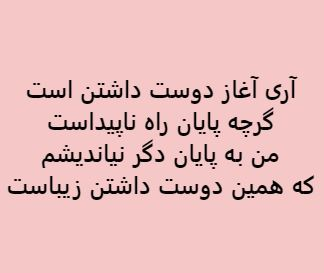 Persian poetry: Remembering Forough Farrokhzad {1934-1967) on her birthday, 12/29, with a short love poem