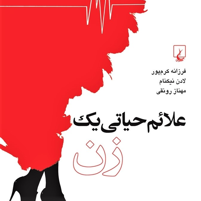 Cover image for the Persian-languare book 'A Woman's Vital Signs'