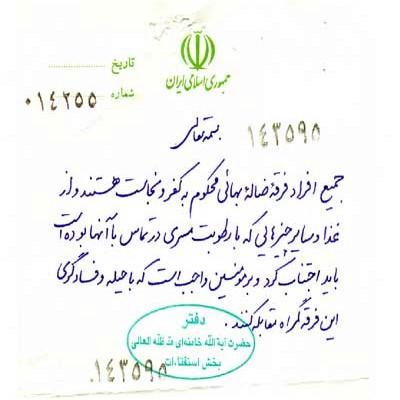Ayatollah Khamenei's handwritten reply to a follower, inquiring about Baha'is