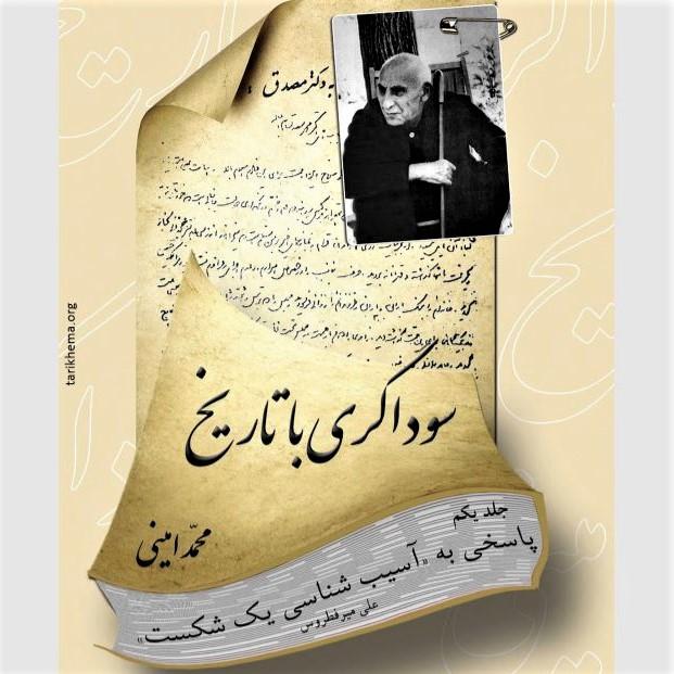 Cover image of the Persian-language book 'Dr. Mohammad Mosaddeq: Aasib-Shanasi-ye Yek Shekast'