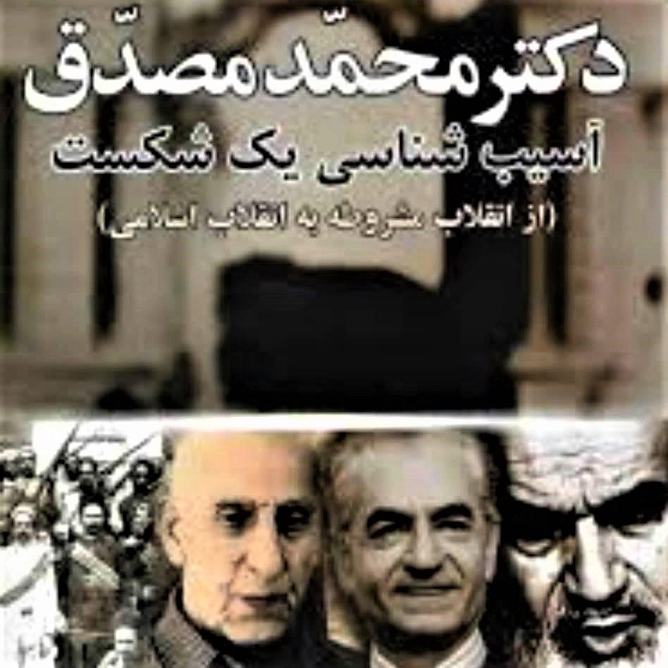 Cover image of the Persian-language book 'Sowdaagari baa Taarikh'