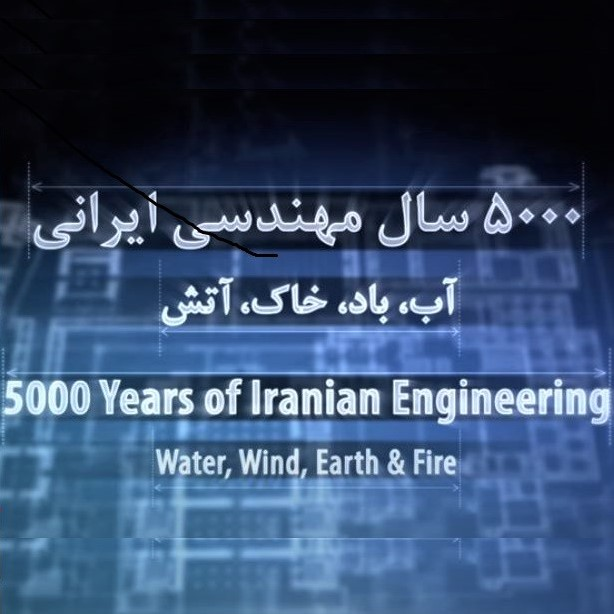 Engineering marvels in Iran: 5000 years of taming water, wind, earth, and fire
