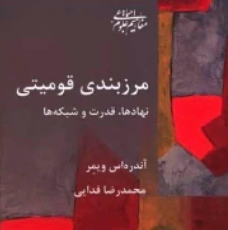 UCLA panel discussion on 'Socio-Economic Development Strategies and Challenges in Iran': book