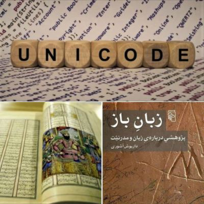 Images related to the BBC Persian report on the Unicode Consortium