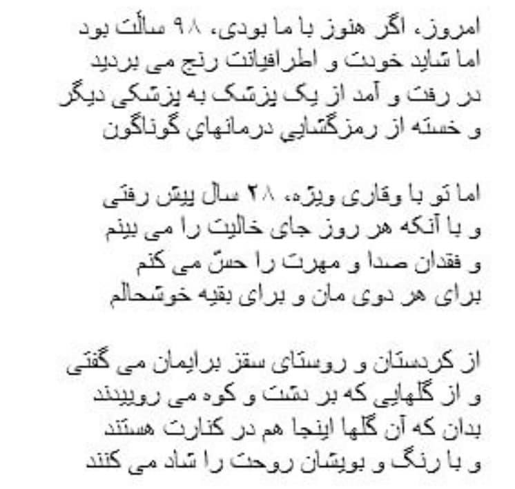 Commemorating the 29th anniversary of my dad's passing: Persian poem