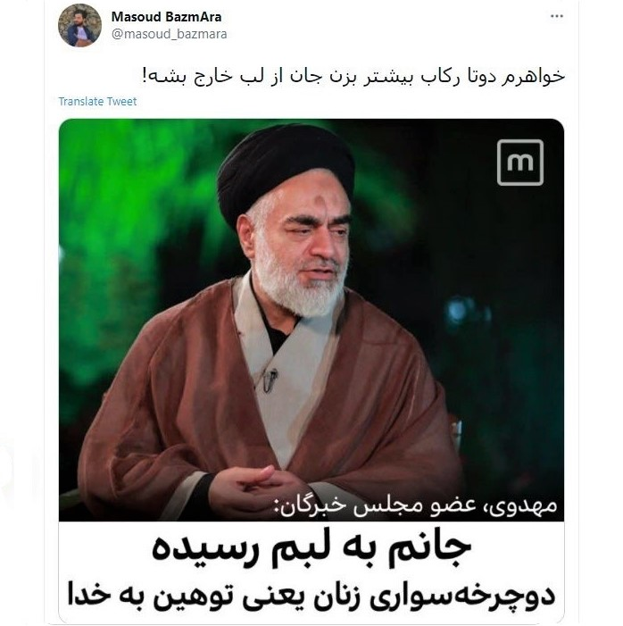 Tweet responding to an Iranian cleric who declared that he is dying from women's bike-riding, which is an insult to God