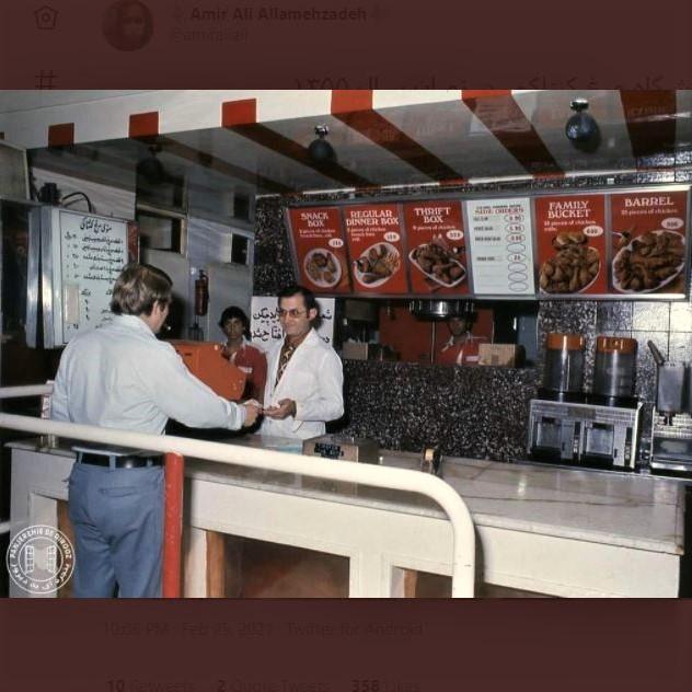 Kentucky Fried Chicken in Tehran, Iran, 1976