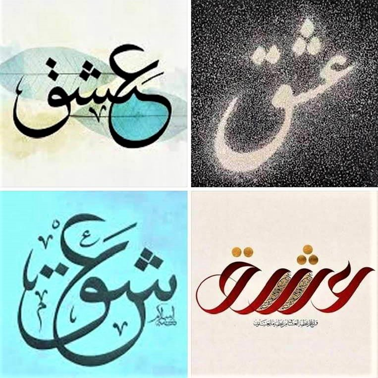 Four different calligraphic renderings of the Persian word 'eshgh' ('love')