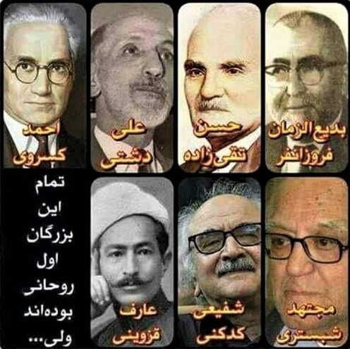 These seven Iranian writers/thinkers were clerics first: Then they saw the light and chose humanism