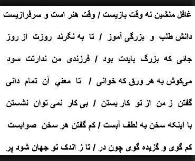 Verses from a poem by Nizami Ganjavi that have achieved the status of proverbs or adages