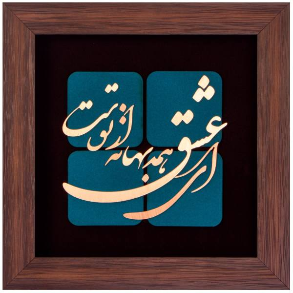 Calligraphic rendering of a verse by Houshang Ebtehaj, aka H. E. Sayeh