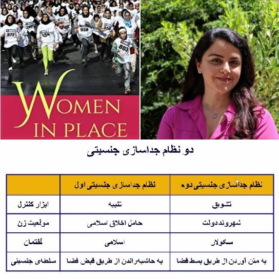 Book talk: 'Women in Place': Book cover and author