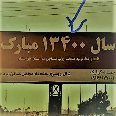 Billboard, congratulating the arrival of the year 13,400 in the Iranian calendar, 12,000 years ahead of time!