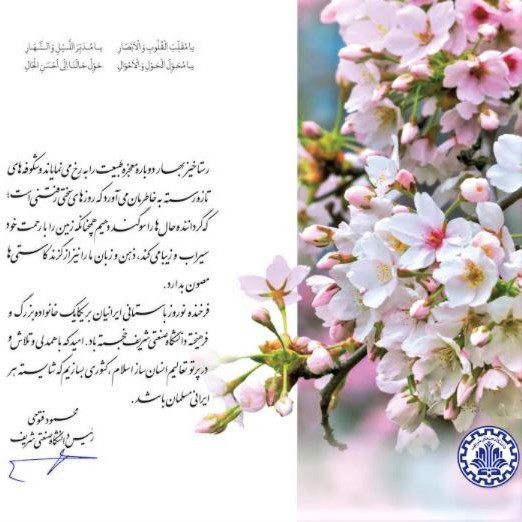 Nowruz message of the Chancellor of Sharif University of Technology