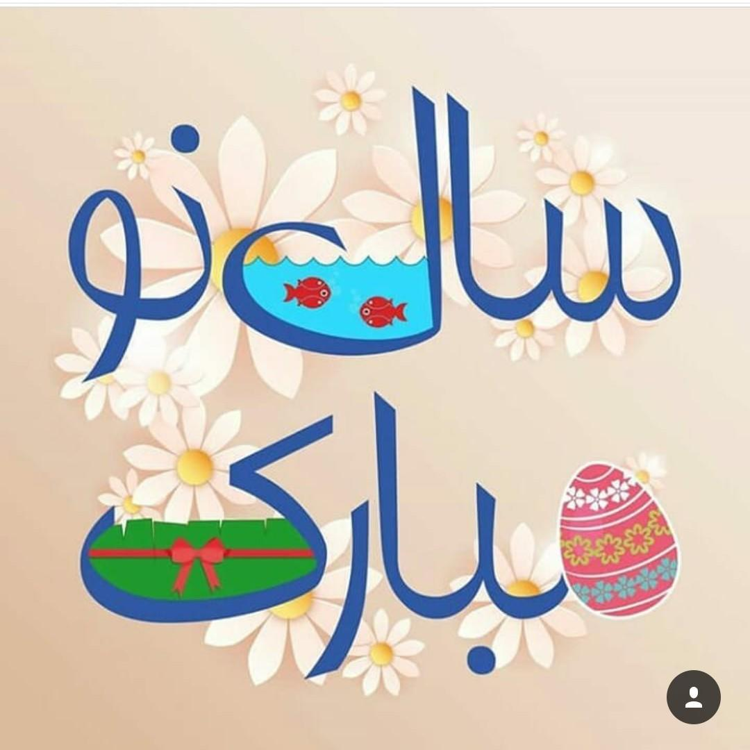 Happy Persian New Year (saal-e no mobarak): Today is the first day of the Persian calendar year 1400