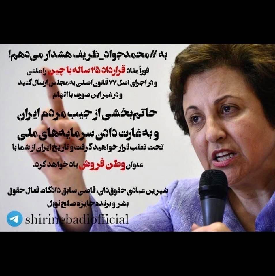 Meme: Nobel Laureate Shirin Ebadi warns Iran's FM Javad Zarif about the secret 25-year deal with China