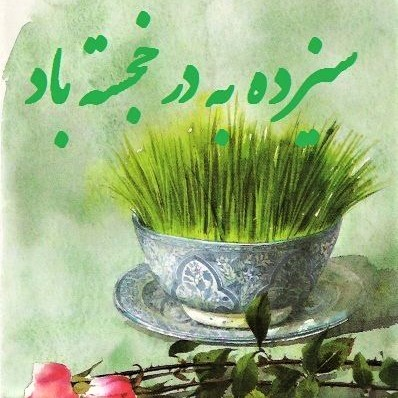 Happy Sizdah-Bedar, the 13th day of the Persian New Year
