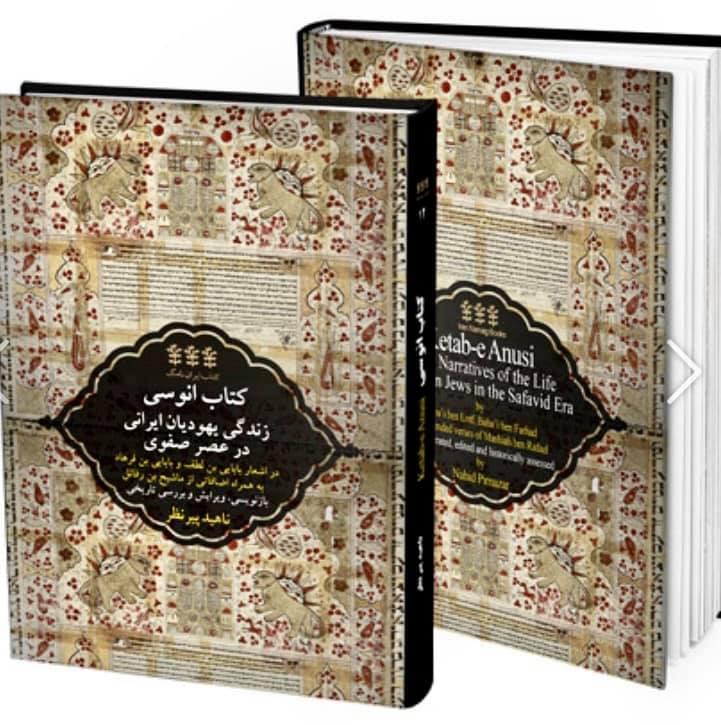 'Ketab-e Anusi': Cover images for a book