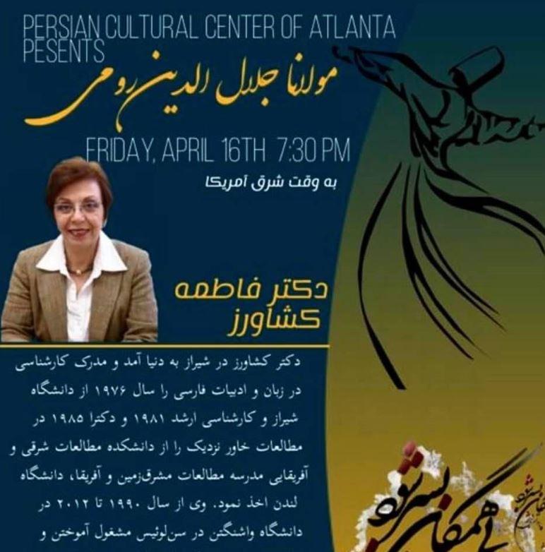 Mowlana Jalal al-Din Rumi: Zoom talk by Dr. Fatemeh Keshavarz