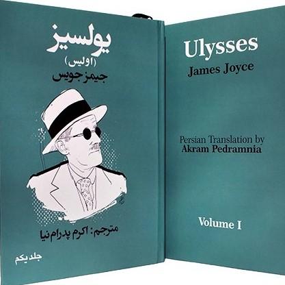Akram Pedramnia's webinar on translating 'Ulysses': The translator