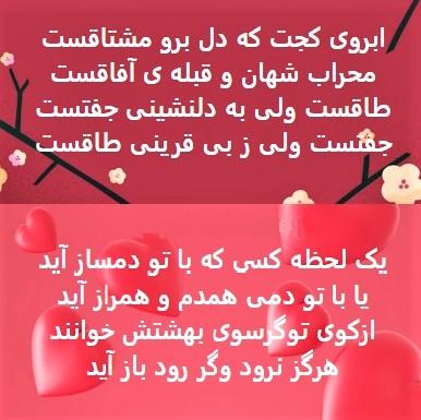 Persian love couplets from Ghaa'aani and Haatef Esfahaani