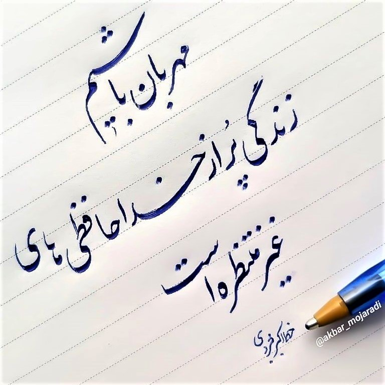 Persian calligraphy: This sample has been written with a ball-point pen, which is quite an accomplishment!