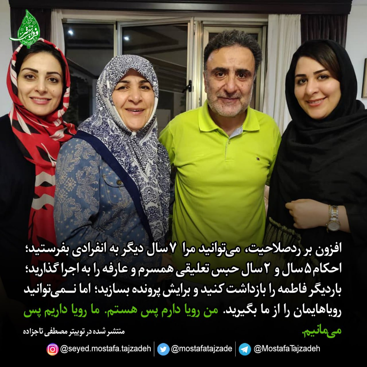 Disqualified Iranian presidential candidate, Mostafa Tajzadeh, and his family