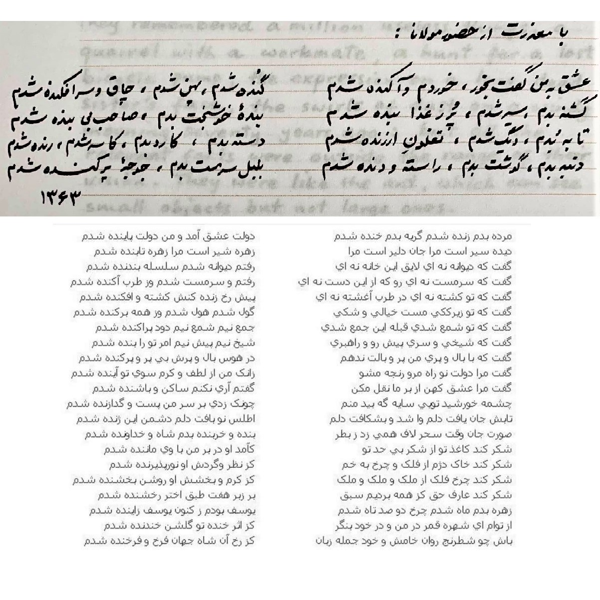 Joking around with Mowlavi (Rumi): I wrote these verses in 1984, inspired by the Mowlavi poem that follows it