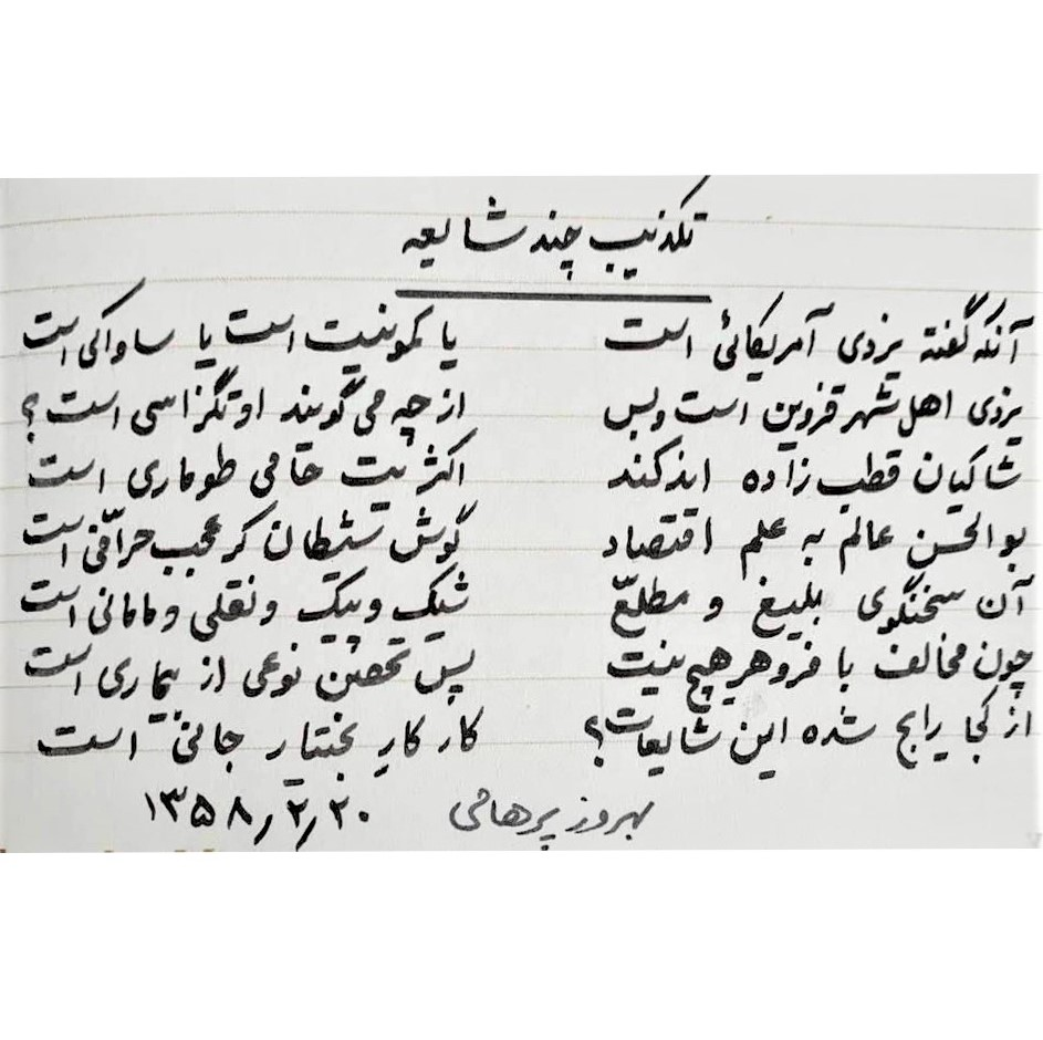 Humorous Persian poem I wrote shortly after Iran's Islamic Revolution