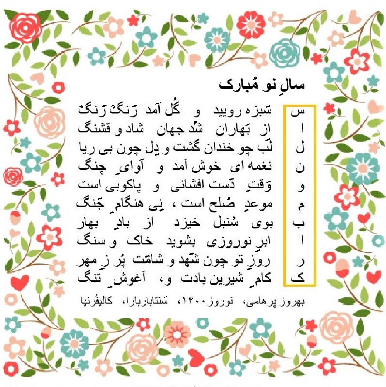 My traditional Persian poem to celebrate Nowruz/Norooz and the arrival of spring and the Persian New Year