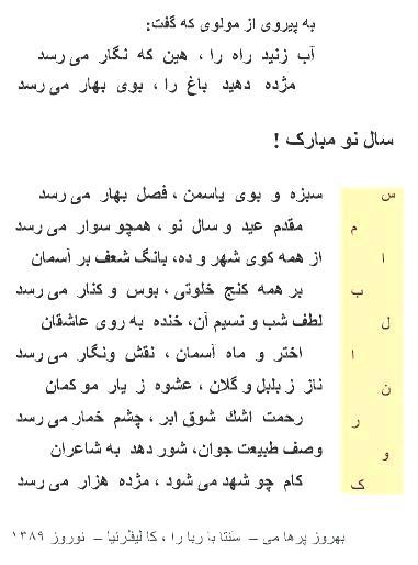 Behrooz parhami norooz 1389 poem spring 2010 m4hsunfo