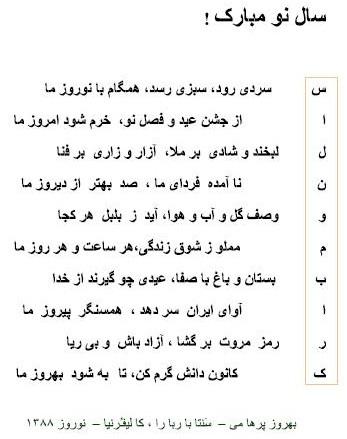 Happy Spring Day Message Norooz 1388 poem, spring 2009